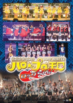 couvertures des dvds de la dernière tournée hello! project.- cover of the dvds of hello! project's latest tour.