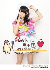 Goodies du Hello! Project Official Shop du 08.09.2012