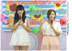 Photos du Hello! Project Official Shop (28.09.2012)